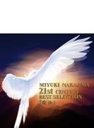 中島みゆき・21世紀ベストセレクション『前途』