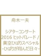 シアターコンサート2016 ヒットパレード / 美空ひばりスペシャル -ひばりが翔んだ日々-