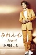 みれん心/Jewel(ジュエル) 【Eタイプ】
