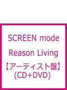 Reason Living : TVアニメ 『文豪ストレイドッグス』 第2クールOP主題歌 【アーティスト盤】(CD+DVD)