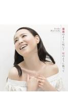 薔薇のように咲いて 桜のように散って 【初回盤A】(CD+DVD)