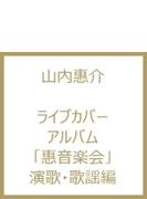 ライブカバーアルバム「惠音楽会」演歌・歌謡編
