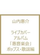 ライブカバーアルバム「惠音楽会」ポップス・歌謡編