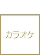 テイチクdvdカラオケ うたえもん Vol.121