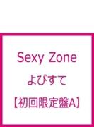 よびすて 【初回限定盤A】(CD+DVD)