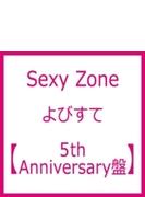 よびすて 【5th Anniversary盤】