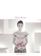 Dear Bride 【初回生産限定盤】(+DVD)