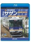 南海電鉄 特急サザン 多奈川線 加太線