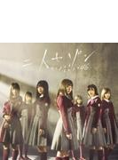 二人セゾン【初回仕様限定盤TYPE-C】(+DVD)