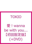 愛! wanna be with you... 【初回限定盤】 (CD+DVD)