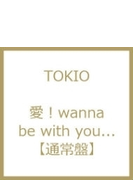 愛! wanna be with you... 【通常盤】