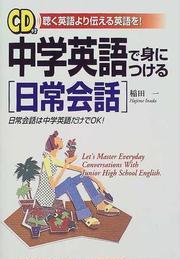 中学英語で身につける日常会話 聴く英語より伝える英語を! 日常会話は中学英語だけでOK!