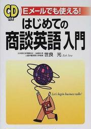 CD付きはじめての商談英語入門 Eメールでも使える!