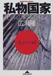 私物国家 日本の黒幕の系図(知恵の森文庫)