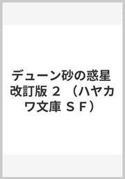 デューン砂の惑星 改訂版 2(ハヤカワ文庫 SF)