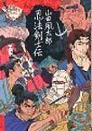 忍法剣士伝(角川文庫)