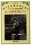 レ・ミゼラブル 改版 1(岩波文庫)