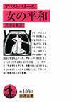 女の平和 改版(岩波文庫)
