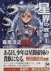 星界の紋章 1 帝国の王女(ハヤカワ文庫 JA)