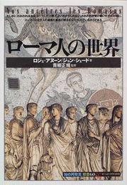 ローマ人の世界