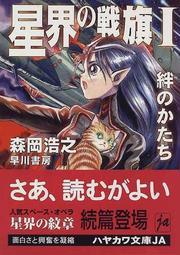 星界の戦旗 1 絆のかたち(ハヤカワ文庫 JA)