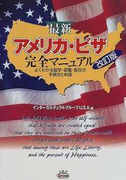 最新アメリカ・ビザ完全マニュアル よくわかる留学・就職・駐在の手続きと申請 改訂版