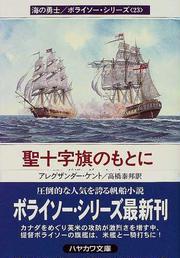 聖十字旗のもとに(ハヤカワ文庫 NV)