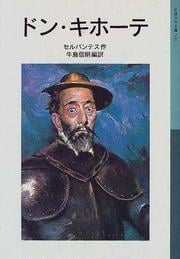 ドン・キホーテ 新版(岩波少年文庫)