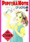 ぴっぴら帳 1 (ACTION COMICS)(アクションコミックス)