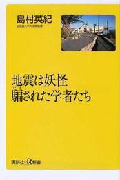 地震は妖怪騙された学者たち(講談社+α新書)