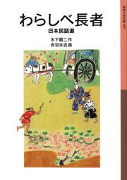 わらしべ長者 日本民話選(岩波少年文庫)