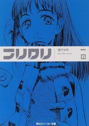 フリクリ 2(角川スニーカー文庫)