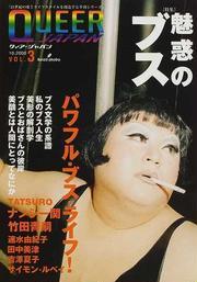 クィア・ジャパン Vol.3 〈特集〉魅惑のブス