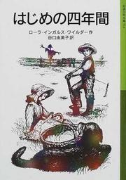 はじめの四年間(岩波少年文庫)