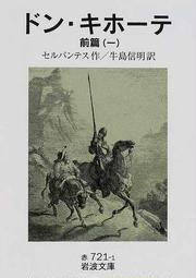 ドン・キホーテ 前編1(岩波文庫)