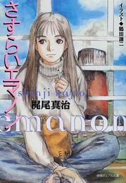 さすらいエマノン(徳間デュアル文庫)