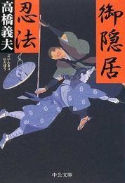 御隠居忍法(中公文庫)