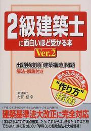 2級建築士に面白いほど受かる本 Ver.2