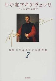 塩野七生ルネサンス著作集 7 わが友マキアヴェッリ