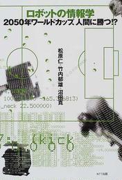 ロボットの情報学 2050年ワールドカップ、人間に勝つ!?