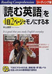 「読む英語」を1日2ページでモノにする本 リーディング編