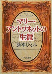 マリー・アントワネットの生涯(中公文庫)