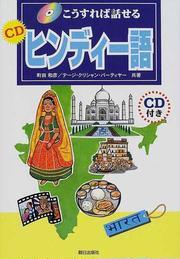 CDヒンディー語