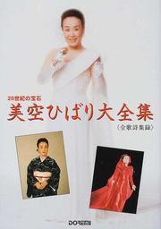 美空ひばり大全集 20世紀の宝石 全歌詩集録