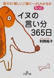 イヌの言い分365日(王様文庫)