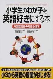 小学生のわが子を英語好きにする本 外国語習得の発達心理学