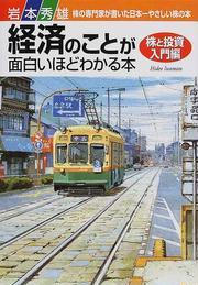 経済のことが面白いほどわかる本 株と投資入門編 株の専門家が書いた日本一やさしい株の本