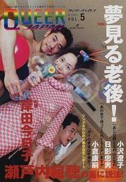 クィア・ジャパン Vol.5 〈特集〉夢見る老後!