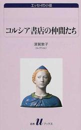 コルシア書店の仲間たち 須賀敦子コレクション(白水Uブックス)
