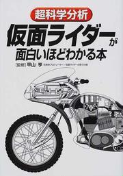 超科学分析仮面ライダーが面白いほどわかる本
